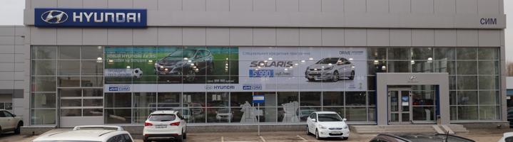 Автосалон Hyundai
