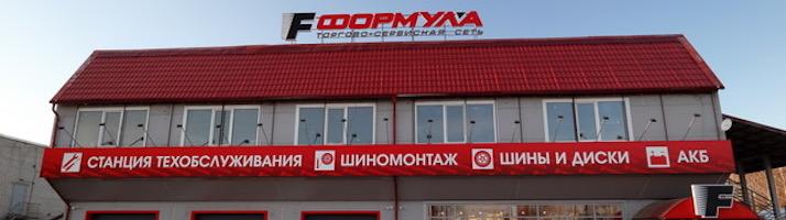 """Торгово-сервисная сеть """"Формула"""""""